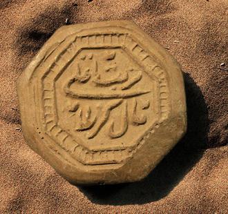 فلسفه و تاریخچه مهر نماز، تربت امام حسین، مهرنماز